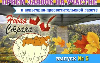 газета Новая Страна