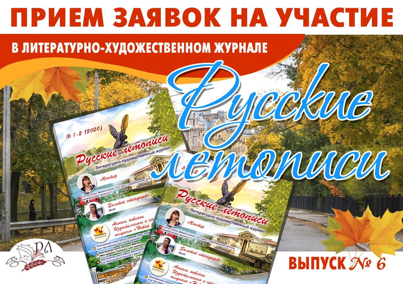 журнал Русские летописи